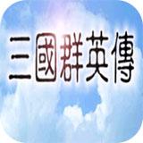 三国群英传破解版 v1.0.1手机版