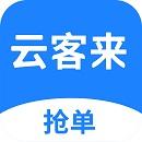 云客来app v0.5.0安卓版