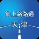 掌上路路通 v3.5.8安卓版