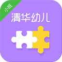 清华幼儿园小班TV版 v2.1安卓电视版