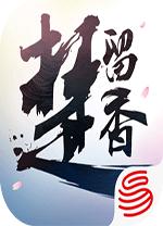 一梦江湖电脑版 v1.3.3.242b官方pc版