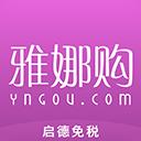 雅娜购app v3.9.5安卓版