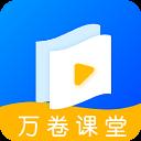 万卷课堂 v1.1.3安卓版