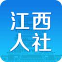 江西人社 v1.6.2正式版