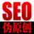 全百科SEO伪原创工具 v2.0绿色免费版