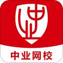 中业网校ios版 v1.9.4苹果版