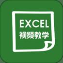 爱学excel教程app v2.0.4安卓版