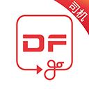 东风出行司机app v5.3.6苹果ios版