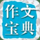 在线作文大全app v19.11.04安卓版