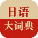 日语大词典app v1.3.4安卓版