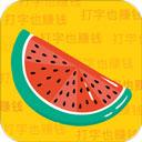 西瓜输入法 v1.2.3安卓版