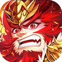 怒三国手游 v1.0.0果盘版