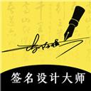 签名设计大师app v4.3.15安卓版