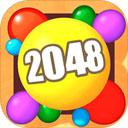 2048球球3D破解版 v1.0.5无限金币无限道具版