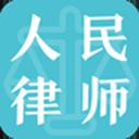 人民律师app v1.0.2