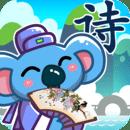 儿童宝宝学唐诗手机版 v1.6苹果iOS版