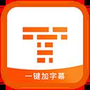 字幕王app v1.3.2安卓版