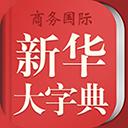 新华大字典手机版 v3.5.4安卓版