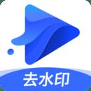 水印宝去水印app v3.6.3安卓版