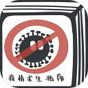 疫情求生指南 v0.9.2020安卓版