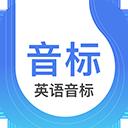 英语音标app v2.1.1安卓版