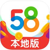 58本地版ios版 v9.12.5苹果版
