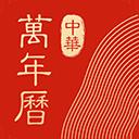 中华万年历去广告精简纯净版 v8.1.3安卓版
