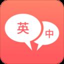 英语口语翻译app v1.1.1安卓版
