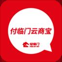 付临门云商宝app v2.4.0安卓版