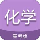 高考化学通app v5.2安卓版