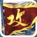攻城掠地正版 v13.2.4安卓版