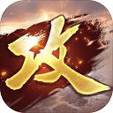 攻城掠地腾讯版 v12.4.4安卓版插图
