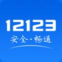 交管12123手机app v2.7.1安卓版