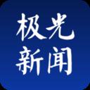 黑龙江极光新闻app v2.9.0安卓版