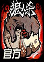 网易狼人杀电脑版 v1.4.400