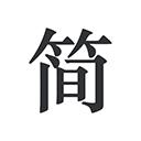 简签文档工具 v2.0.2安卓版
