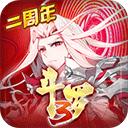 斗罗大陆3龙王传说破解版 v3.6.3安卓版