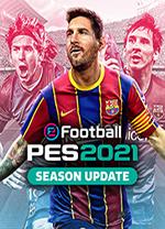 实况足球2021硬盘版 免安装电脑版