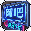 网吧模拟器无限钞票版 v1.0.6破解版