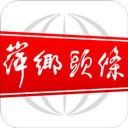 萍乡头条手机版 v2.1.8安卓版