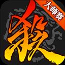 三国杀单机版破解版 v3.8.7安卓版插图
