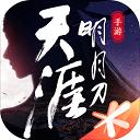 天涯明月刀ios版 v0.0.22.1145苹果版