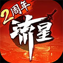 流星群侠传腾讯版 v1.0.444421安卓版插图