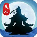 封仙之怒百度版 v3.0.1安卓版插图