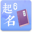 旺丁起名取名字app v4.7.3安卓版