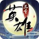 三个英雄手游 v10.1.7安卓版插图