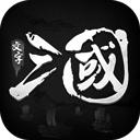 挑斗三国破解版 v1.0安卓版插图