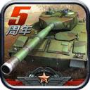 全民坦克联盟无限钻石版 v1.2.139安卓版插图