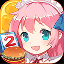 餐厅萌物语游戏 v1.33.78安卓版插图