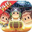 小小航海士外传正版 v1.3.3安卓版插图